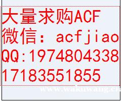 现回收ACF 大量收购ACF AC832
