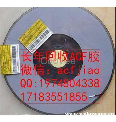 现回收ACF 深圳收购ACF AC827