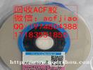 现回收ACF 广东收购ACF AC835A