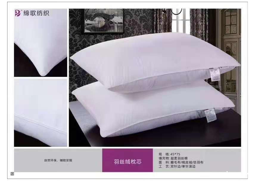 酒店枕芯 仿羽布