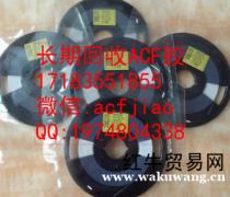 ACF 大量回收ACF AC835 AC8622