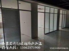 南京铝合金玻璃隔断
